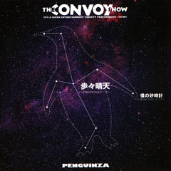 歩々晴天〜PENGUINZAのテーマ〜 僕の砂時計〜雲のゆくえのイメージソング〜