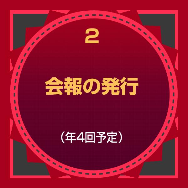 2:会報の発行(年4回予定)