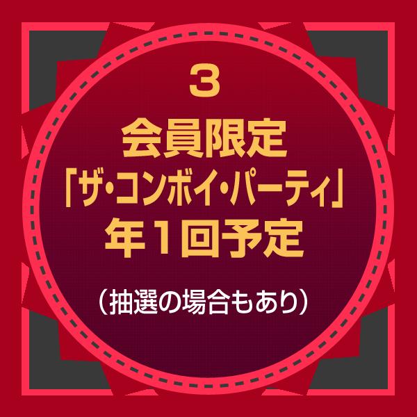 3:会員限定「ザ・コンボイ・パーティ」年1回予定(抽選の場合もあり)