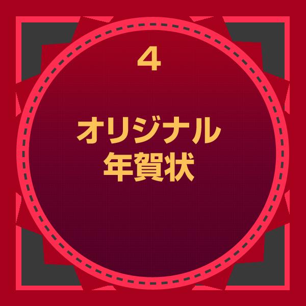 4:オリジナル年賀状