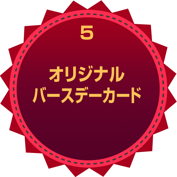5:オリジナルバースデーカード
