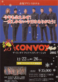 THE CONVOY Night in X'mas