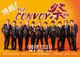 THE CONVOY 祭'19