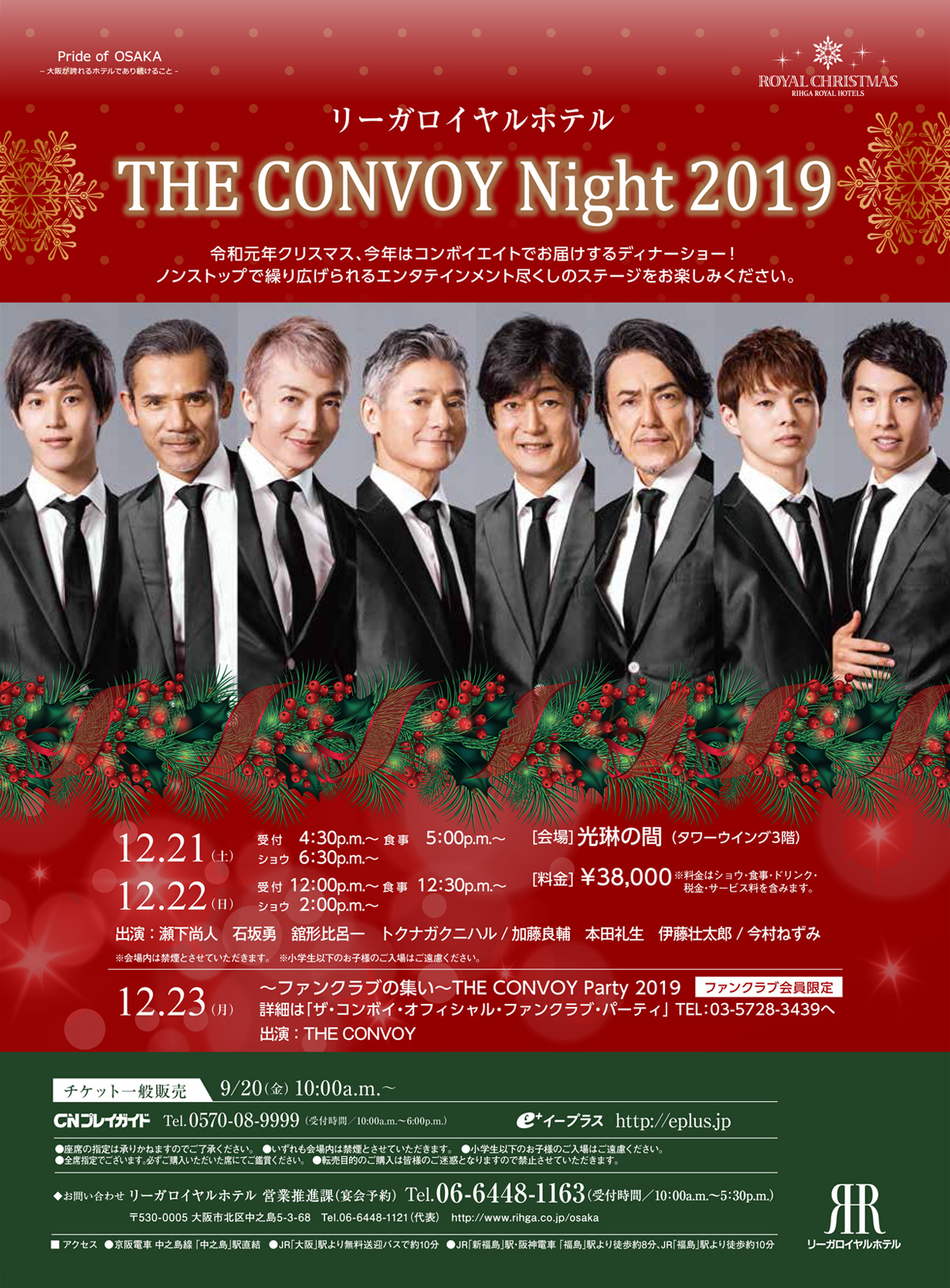 THE CONVOY Night 2019