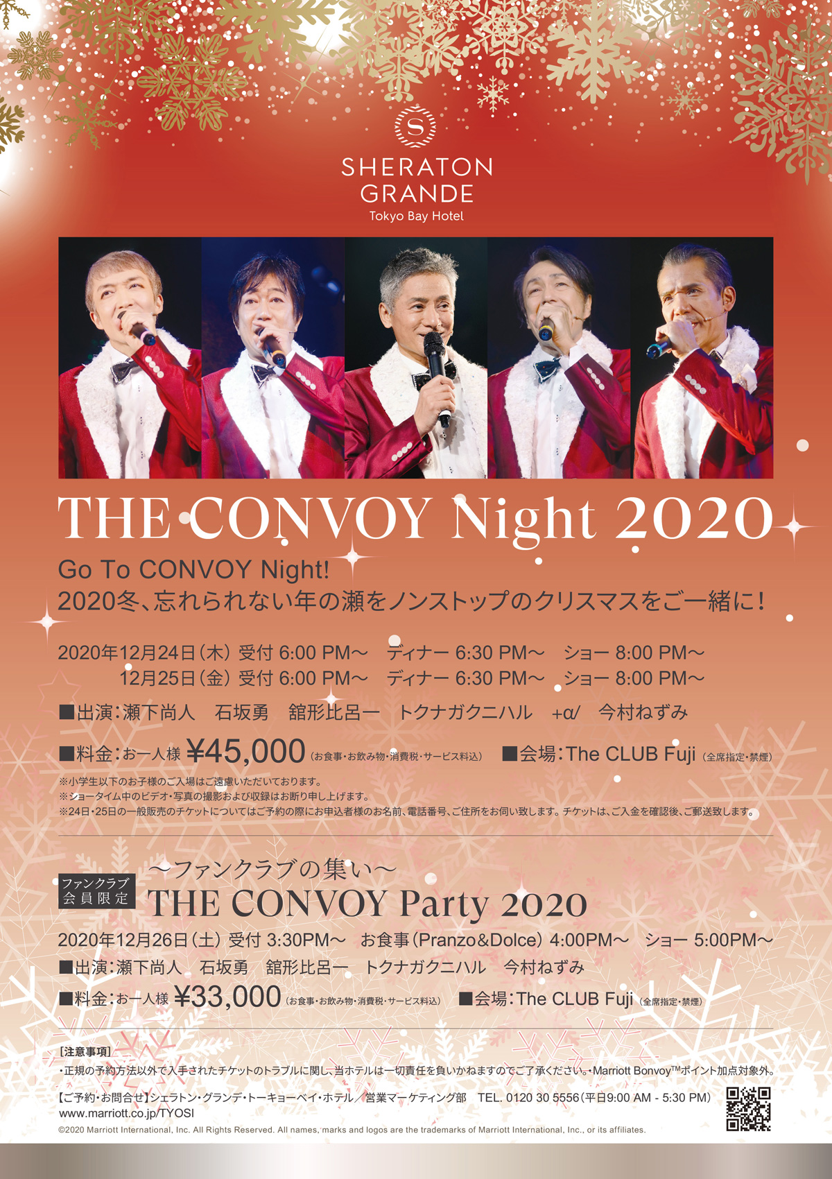 THE CONVOY Night 2020