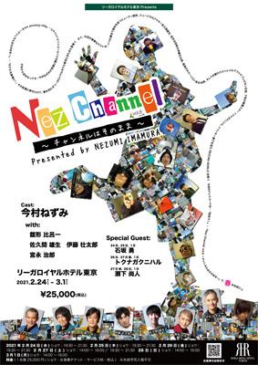 Nez Channel vol.6 〜チャンネルはそのまま〜