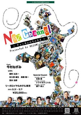 Nez Channel vol.6〜チャネルはそのまま〜