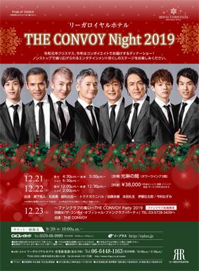 THE CONVOY Night 2019