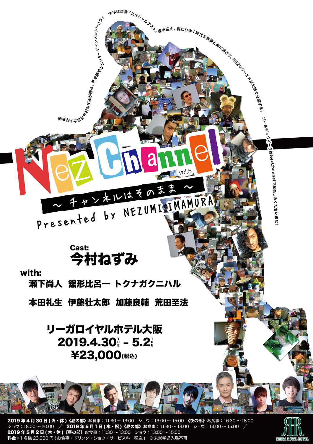 Nez Channel vol.5