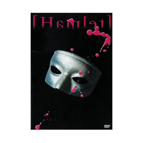「ハムレット」(再演)