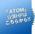 『星屑バンプ』公演HPはこちらから!!
