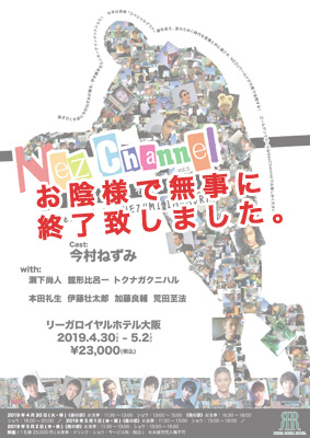 Nez Channel vol.5