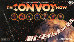 THE CONVOY SHOW vol.19 新・タイムトンネル(VHS)