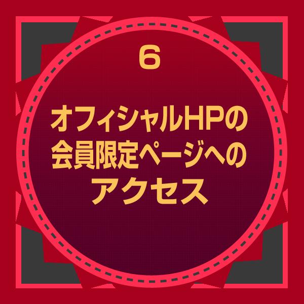 6:オフィシャルHPの会員限定ページへのアクセス