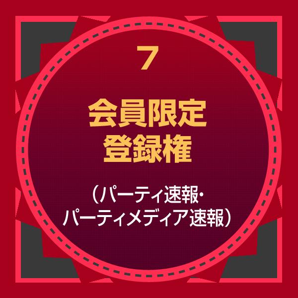 7:会員限定登録権(パーティ速報・パーティメディア速報)