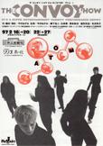 vol.14『ATOM』再演