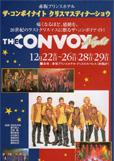 THE CONVOY Night in X'mas