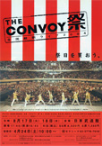 THE CONVOY祭 '04