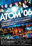 vol.26『ATOM'06』追加公演