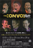 THE CONVOY Night 2013