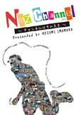 『Nez Channel vol.3』〜チャンネルはそのまま〜