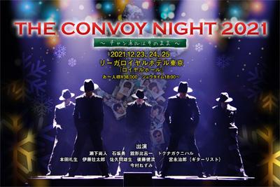 THE CONVOY Night 2021