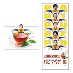 パピプペポ〜茶!(紅茶/5パック入)